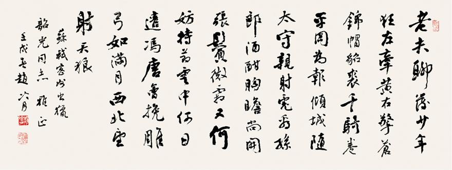 行草录苏轼《江城子·密州出猎》