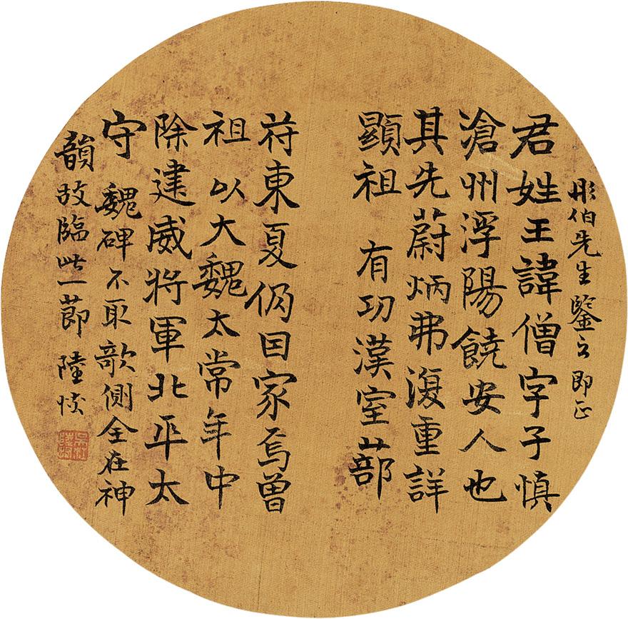 楷书团扇片