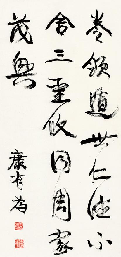 行书节《焦氏易林》句