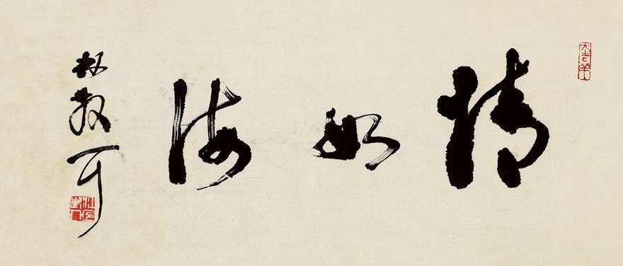 """行书""""情如海"""""""
