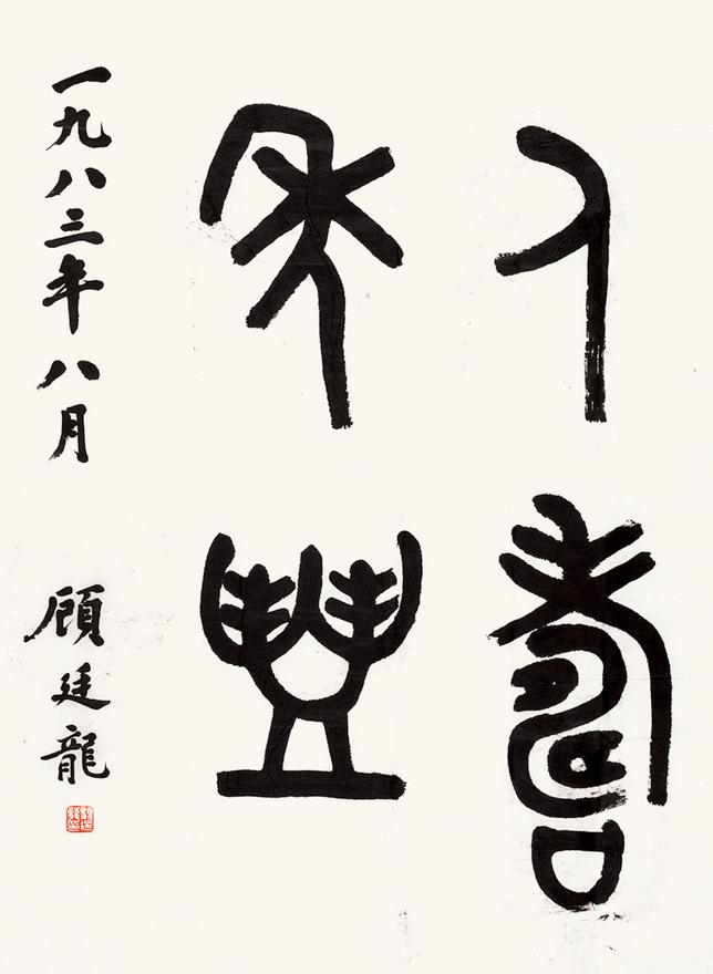 """篆书""""人寿年丰"""""""