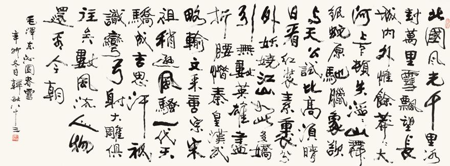 书法毛泽东《沁园春·雪》