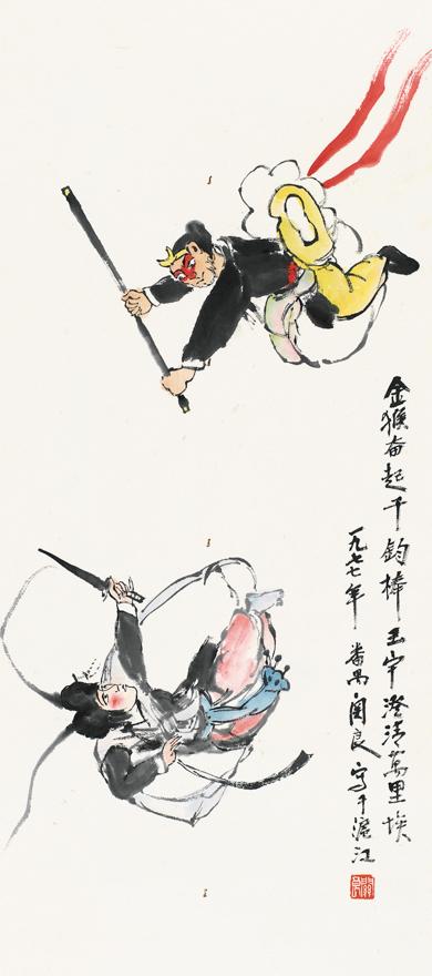 金猴降妖图