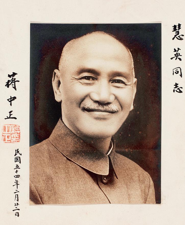 蒋介石落款照
