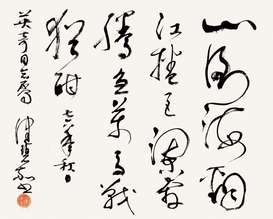 草书节毛泽东《十六字令》