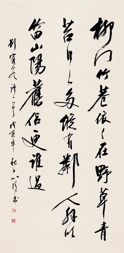 行书节刘禹锡《伤愚溪三首》