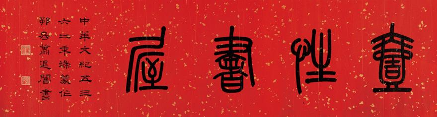 """篆书""""壹性书屋"""""""