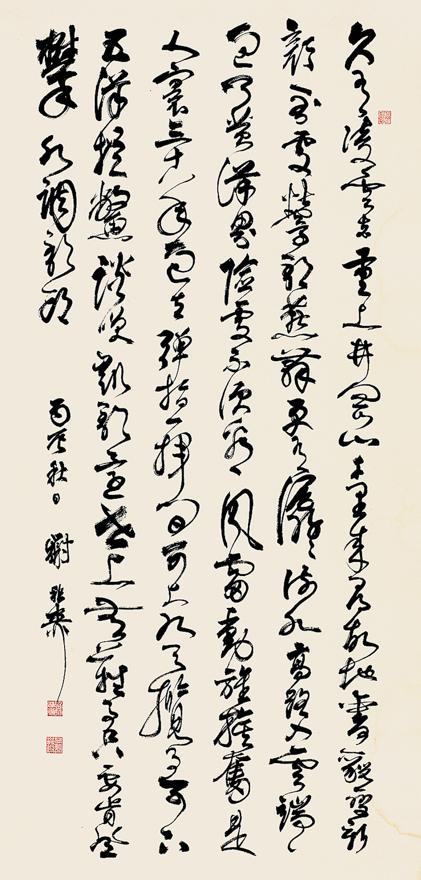 草书毛泽东《重上井冈山》