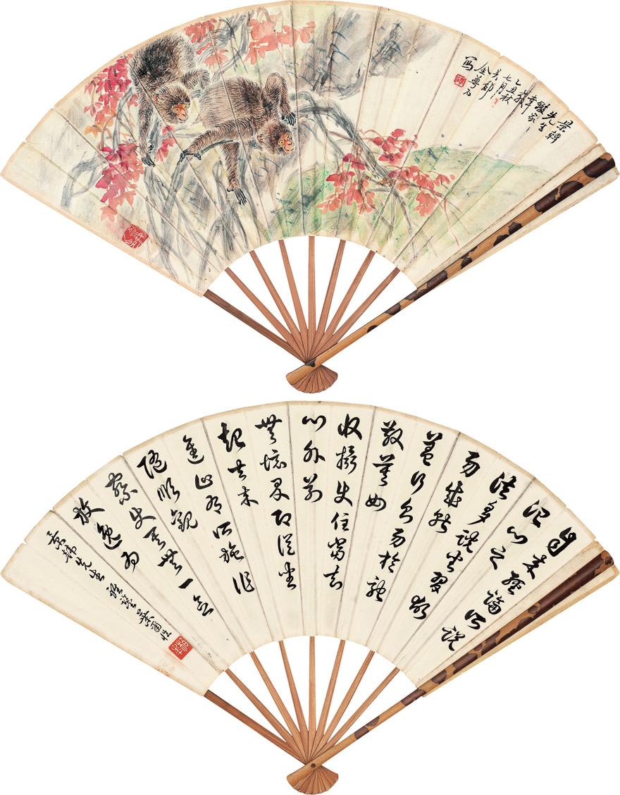 灵猿图、行书佛经