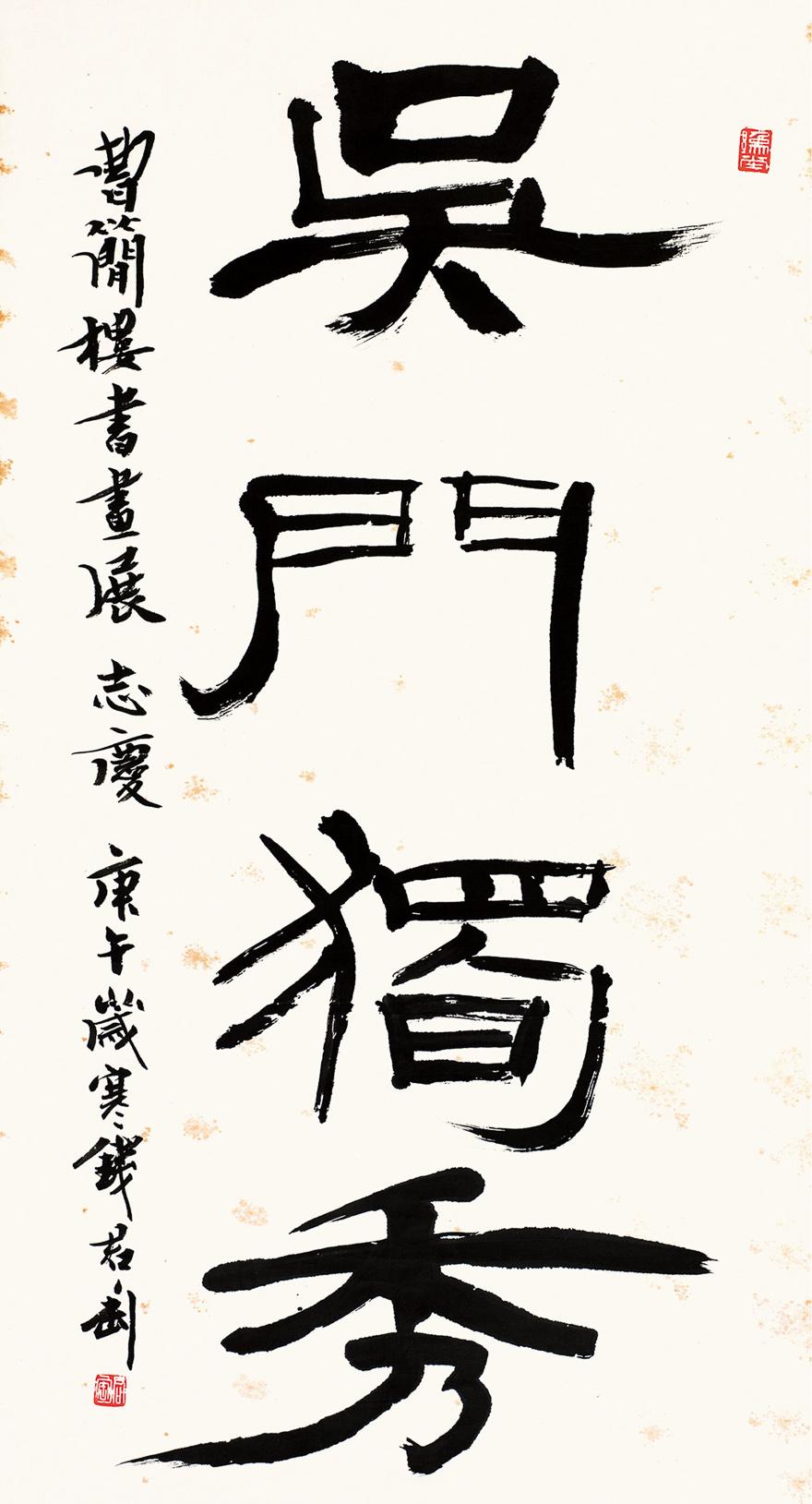 """隶书""""吴门独秀"""""""