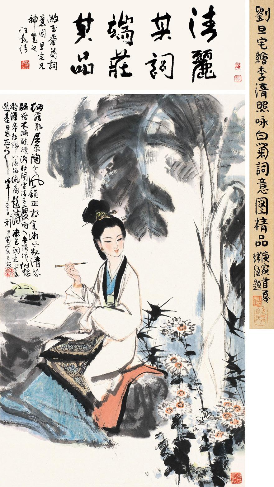 李清照咏白菊诗意图轴