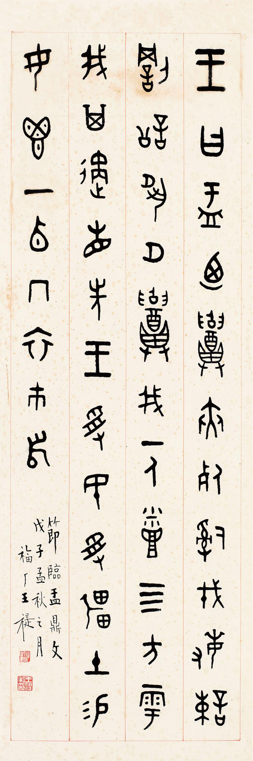 篆书节临盂鼎文