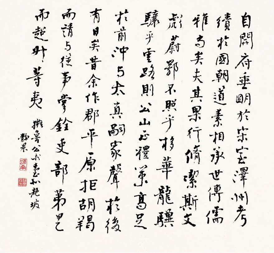 行书節臨《颜鲁公送刘太衝序贴》