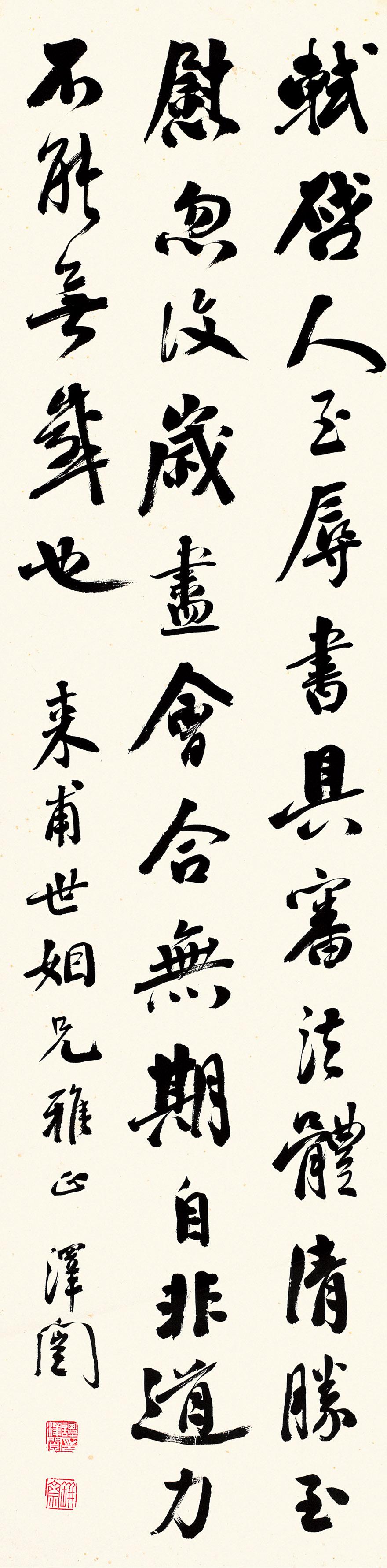 行书苏轼文