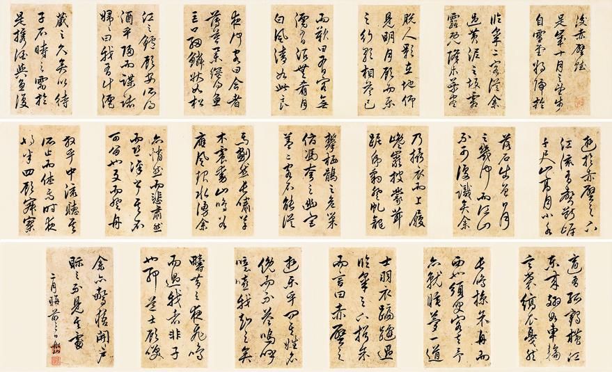 行书苏轼《后赤壁赋》