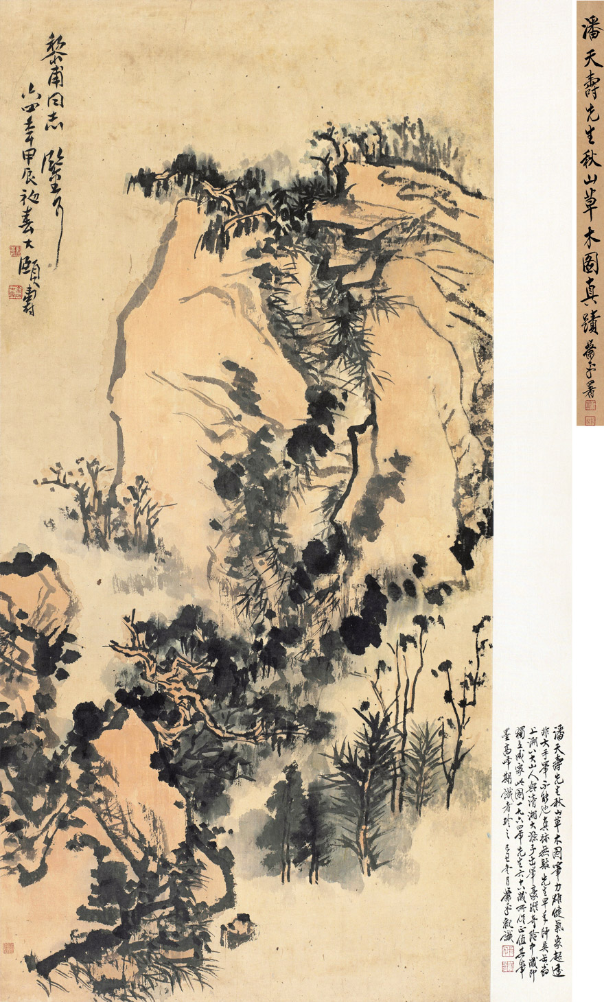 秋山草木图