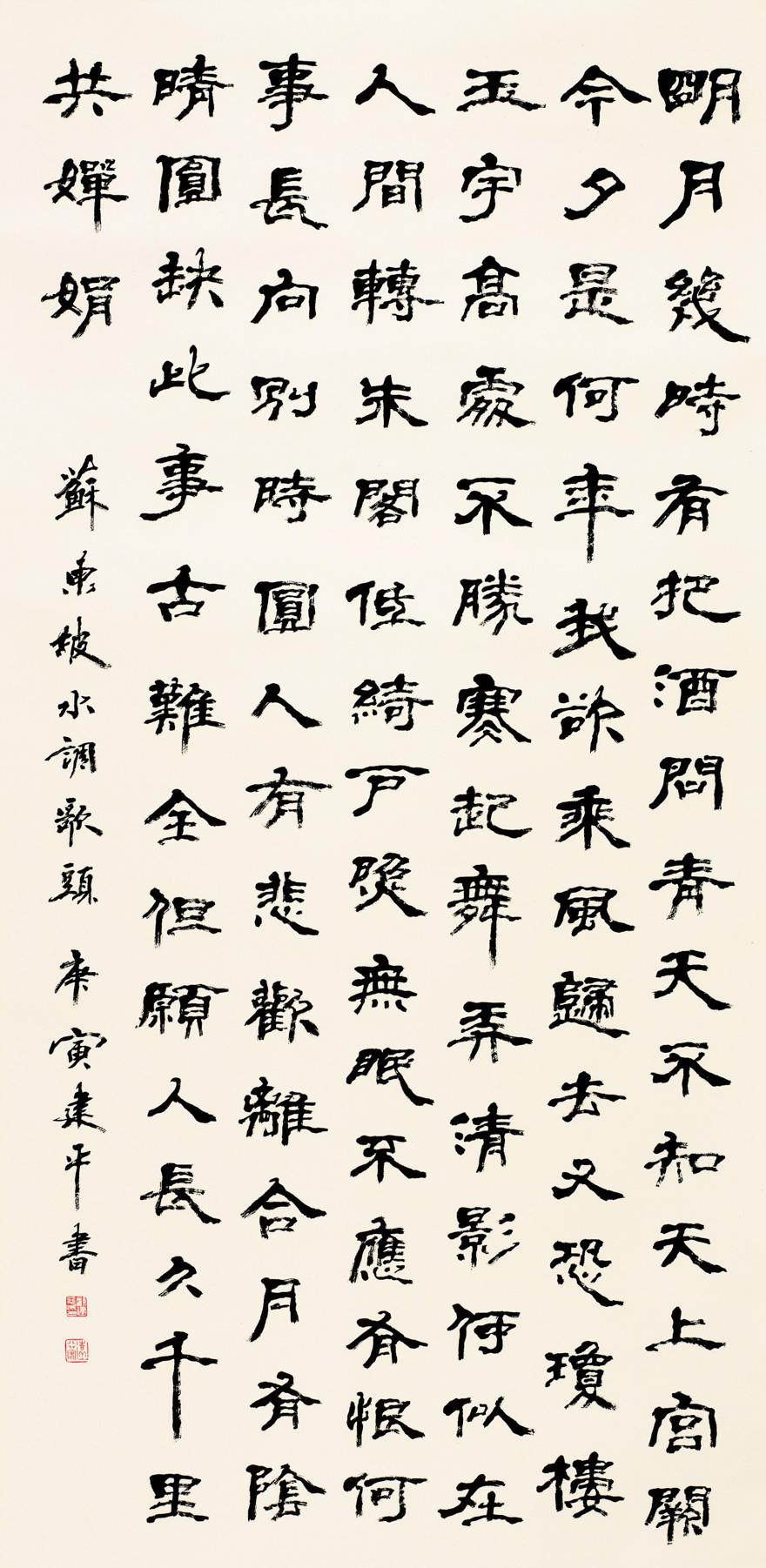 隶书苏轼《水调歌头》