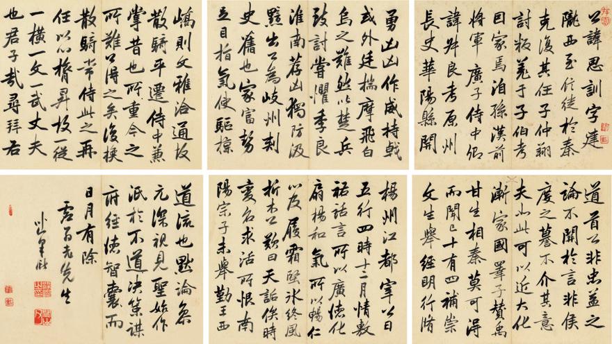 行书《彭国公李思训墓志铭》
