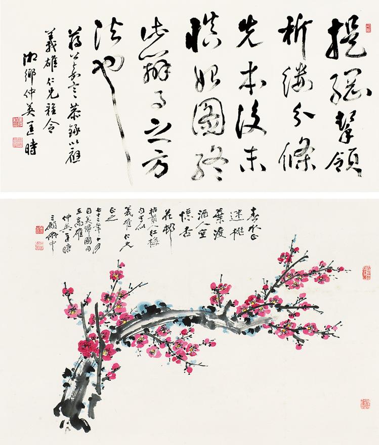 行书录蒋介石语红梅