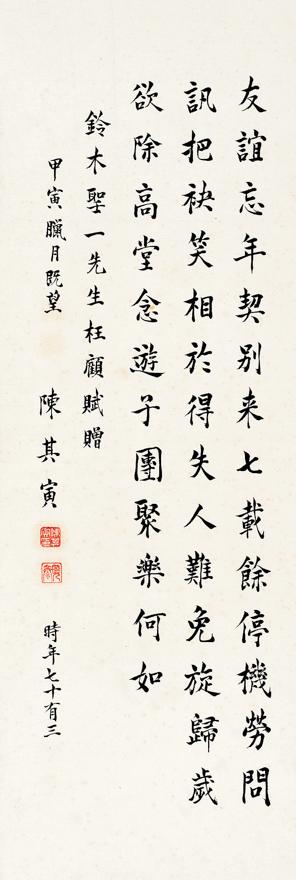 楷书五言诗