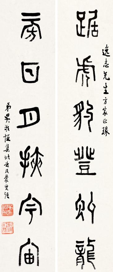 篆书六言联