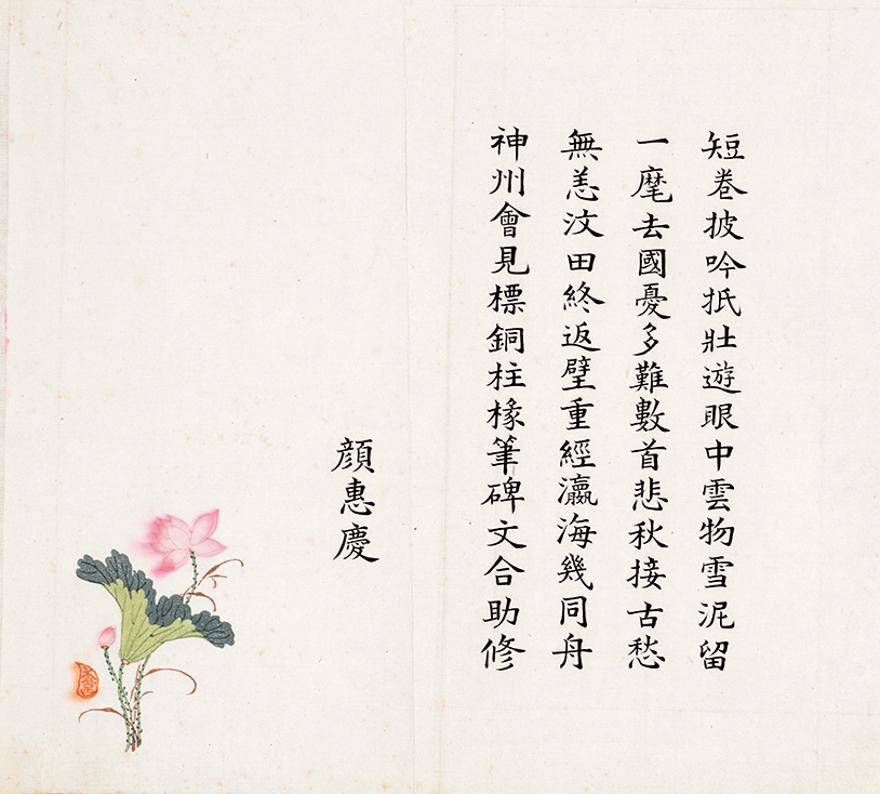 楷书七言诗