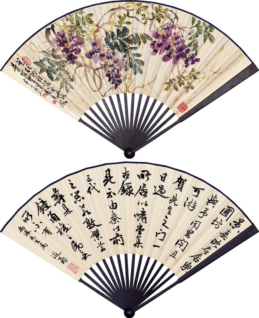 紫藤 行书