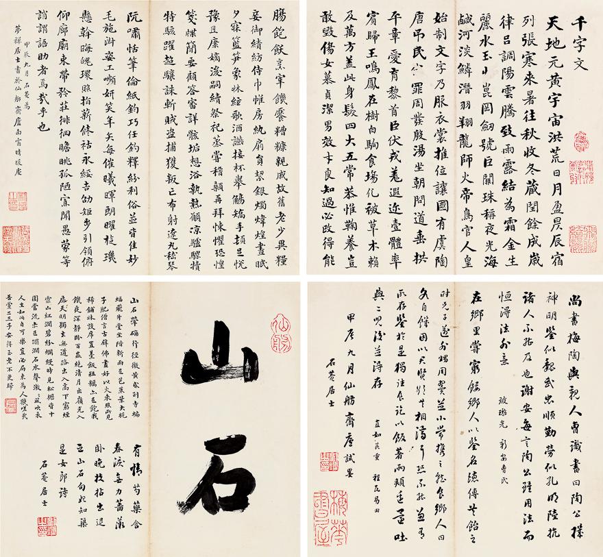 行楷书杂写册