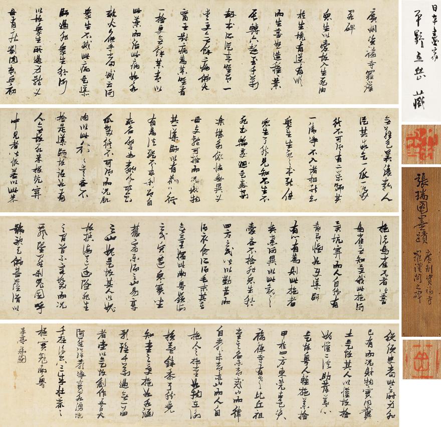 草书广州资福寺罗汉阁碑手卷