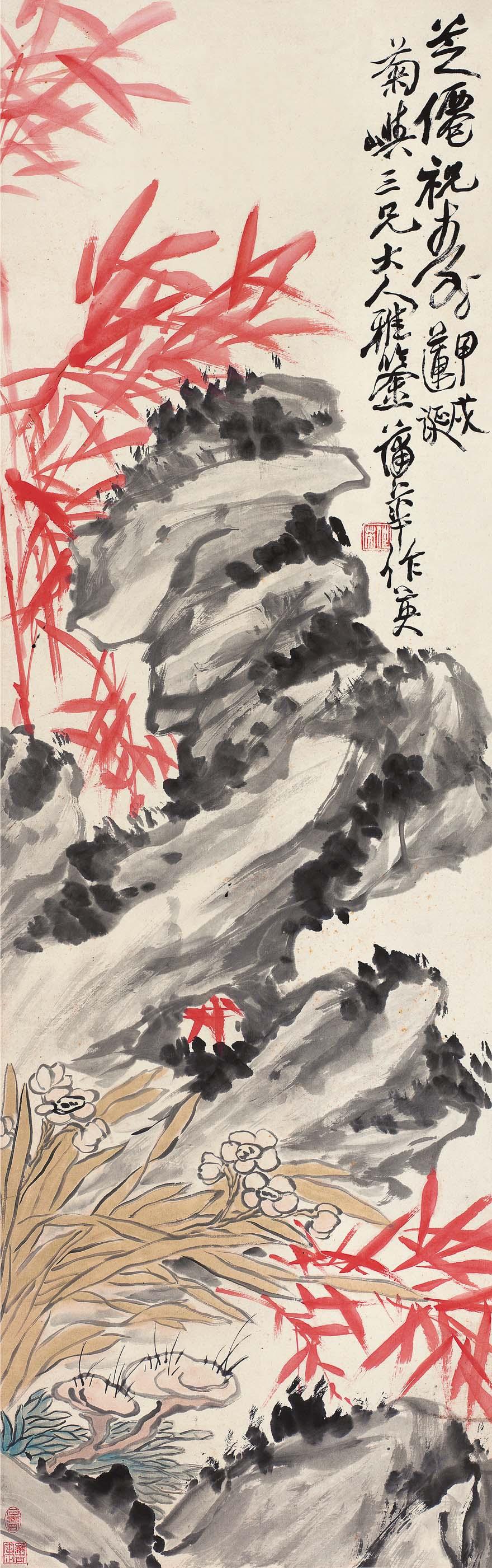 芝仙祝寿图