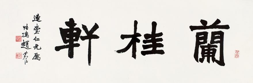 """魏楷""""兰桂轩""""斋名"""