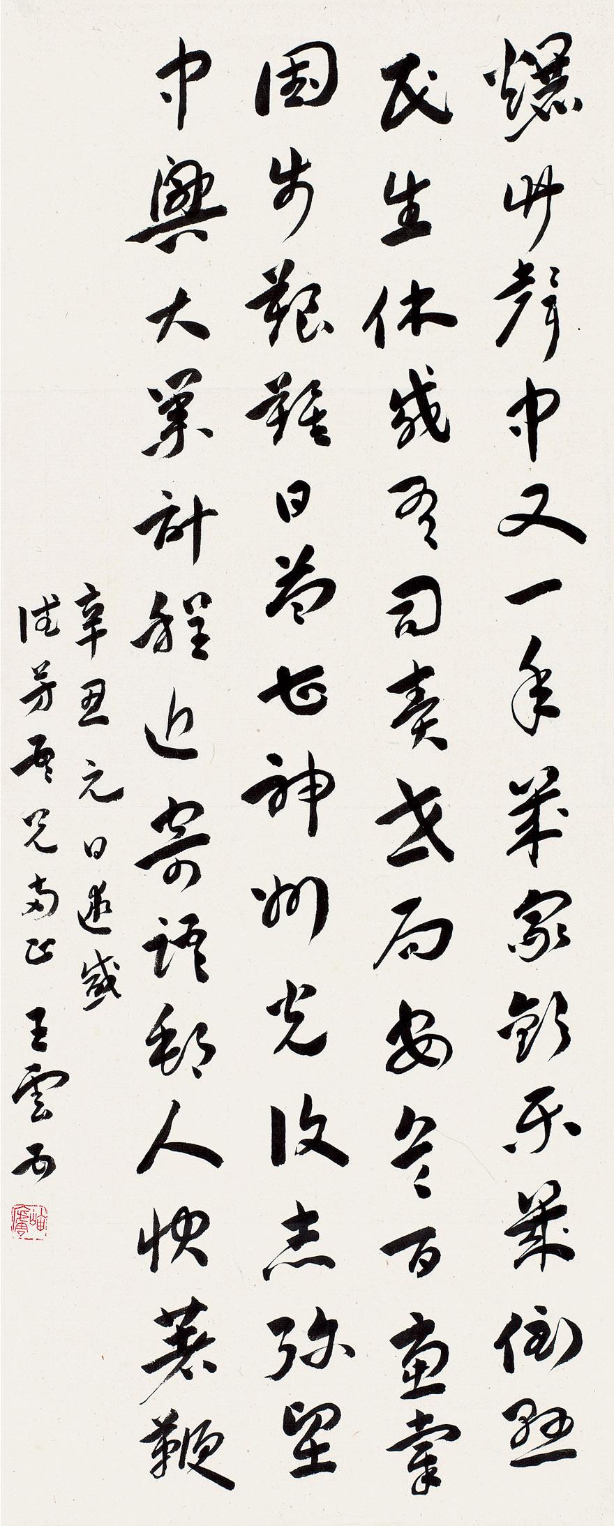 行草自作七律诗