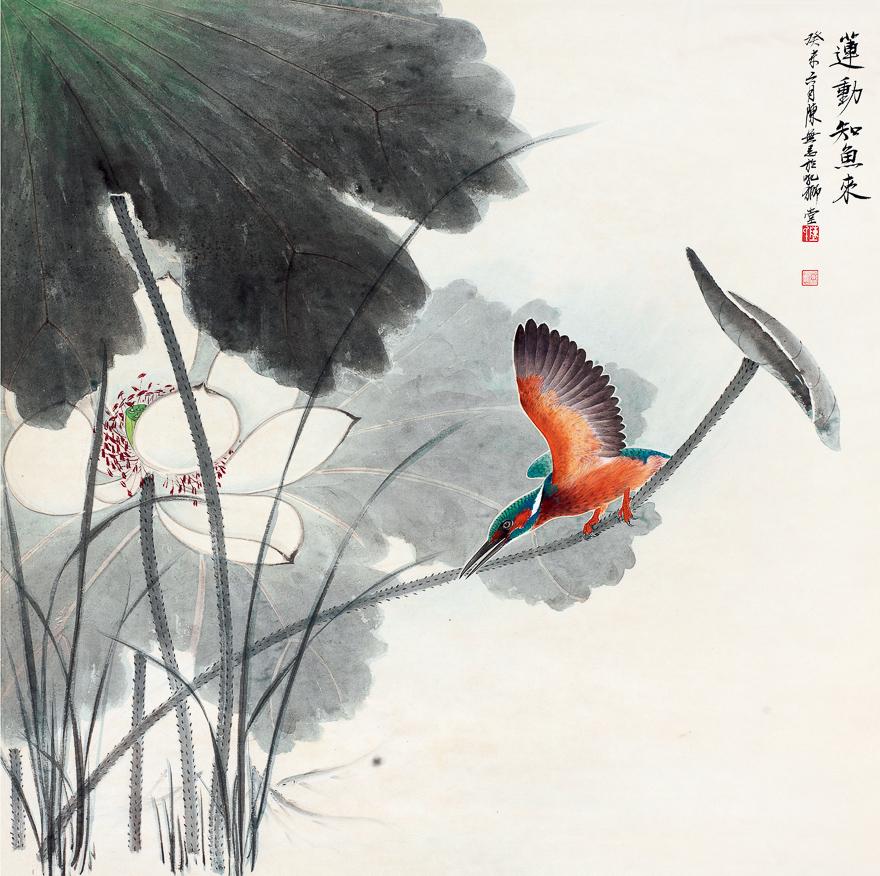 莲动知鱼图