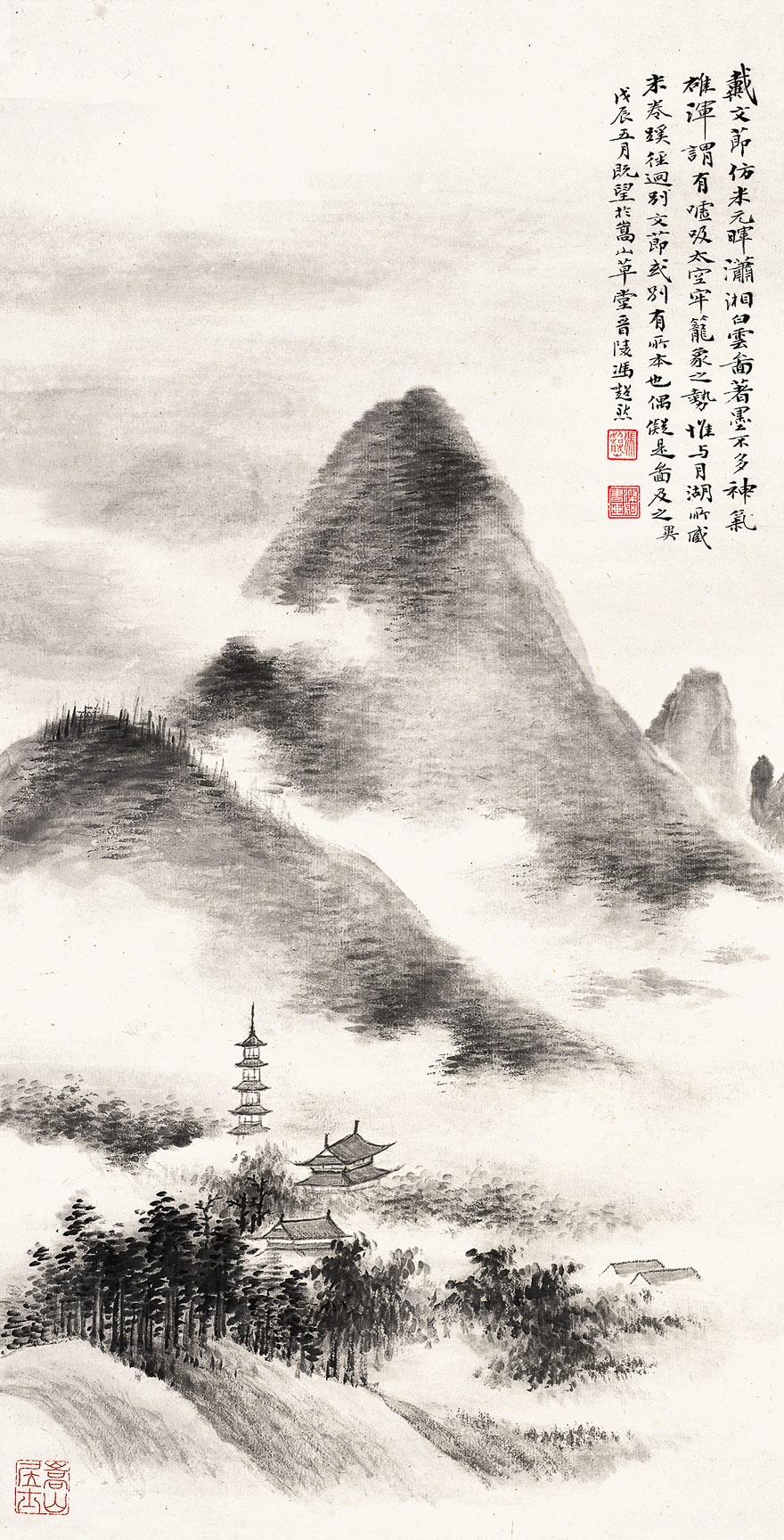 米家云山图