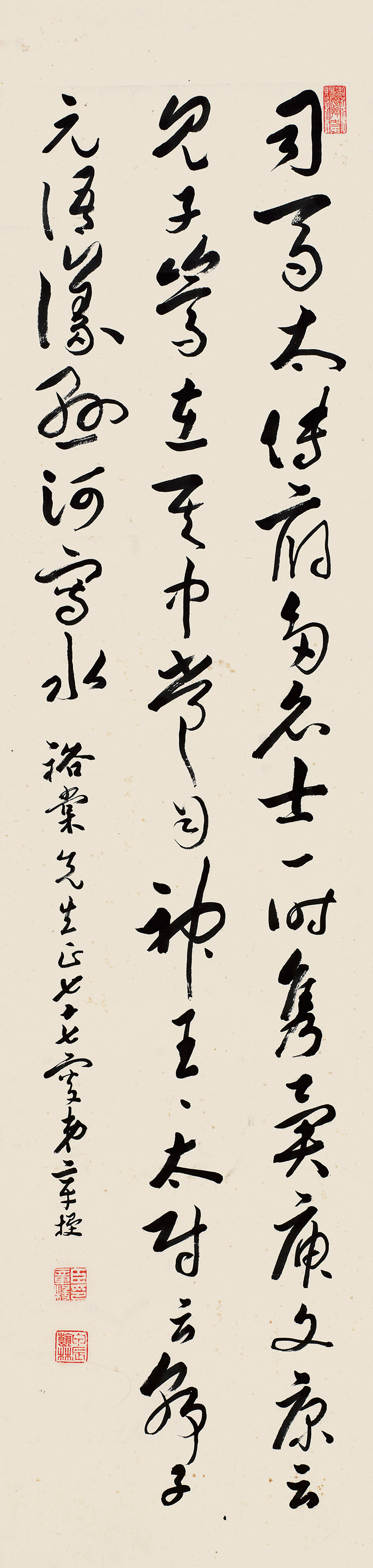节录《世说新语·赏誉》草书