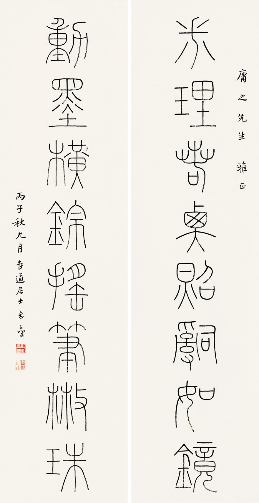 铁线篆篆联