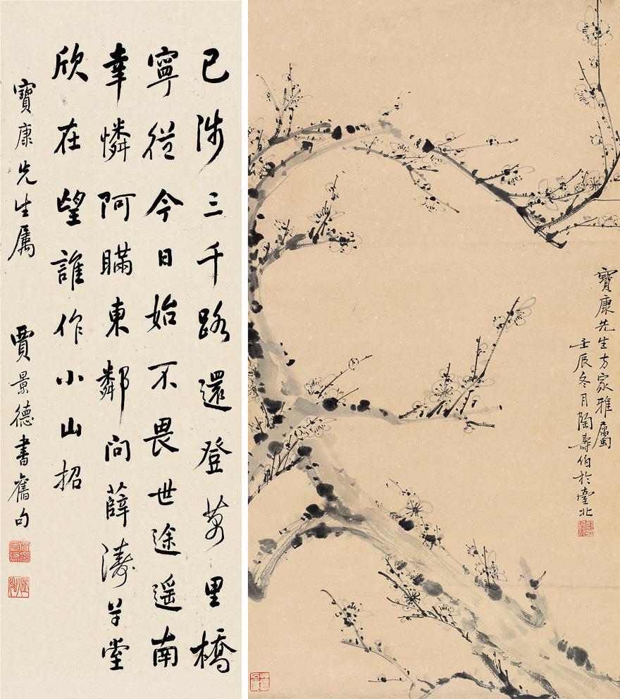 梅香五言诗