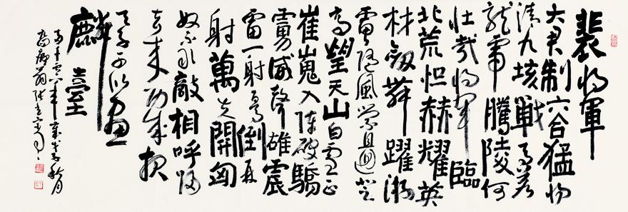 草书裴将军诗