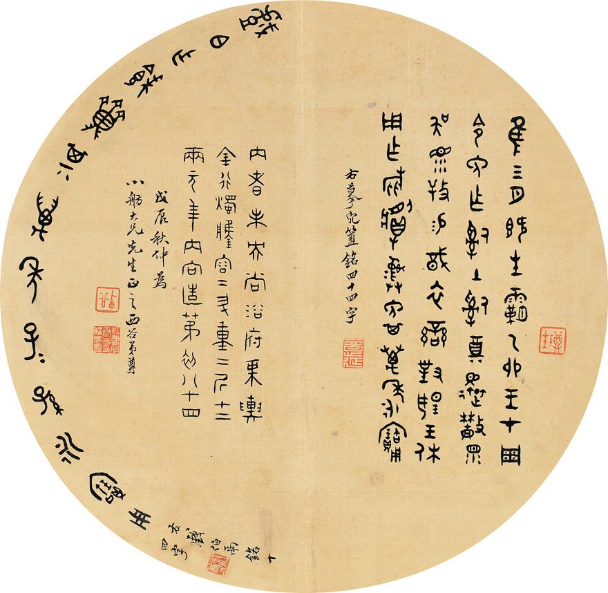 钟鼎汉皿器铭文