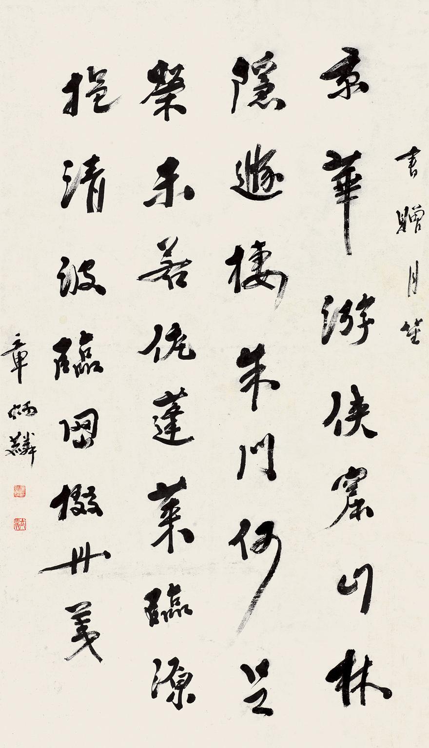行书《游仙诗·京华游侠窟》句