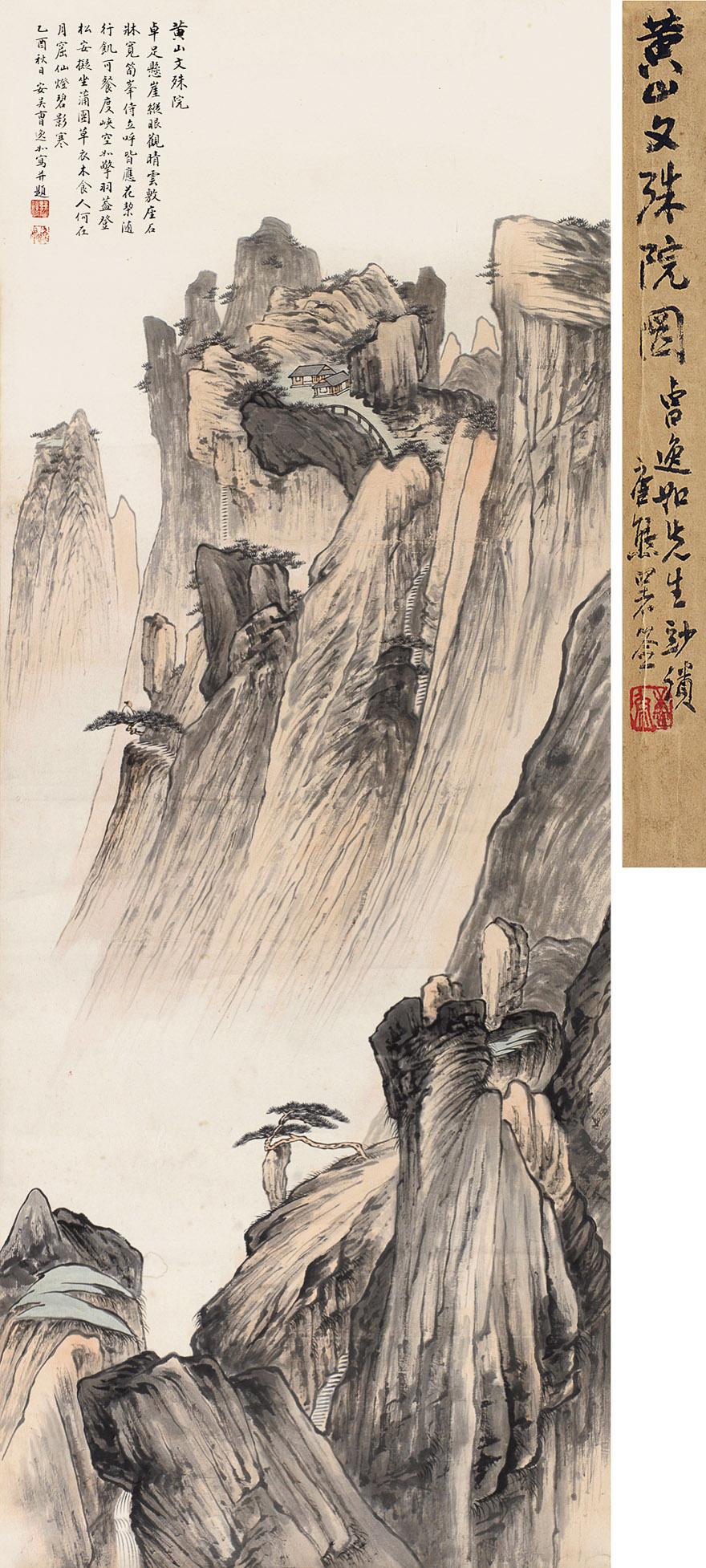 黄山文殊院图