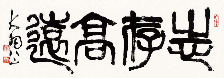 """篆书""""志存高远"""""""