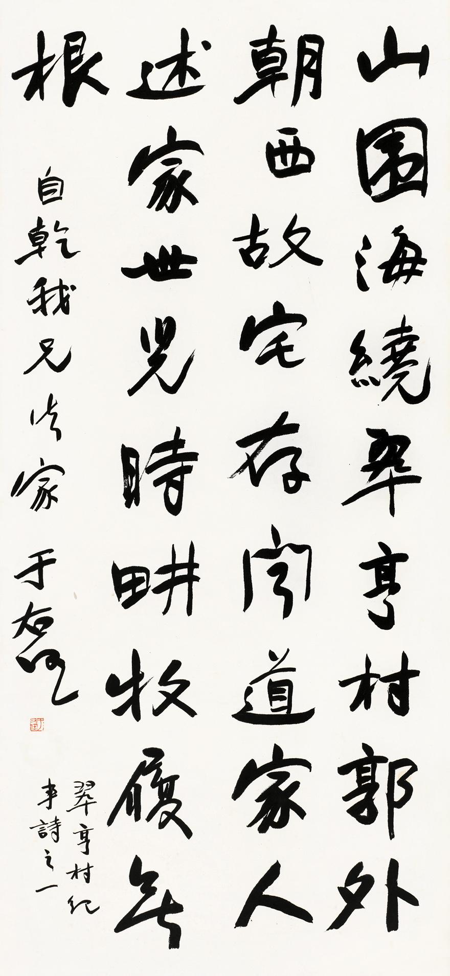 草书翠亨村纪事诗之一