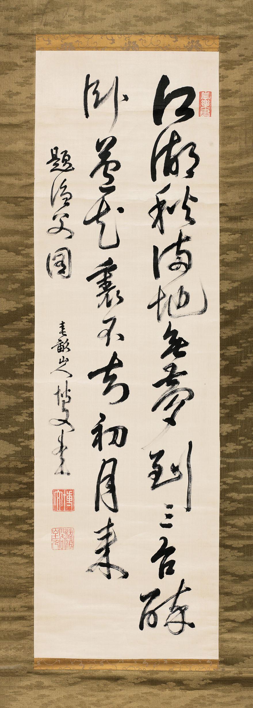 草书题渔父图诗