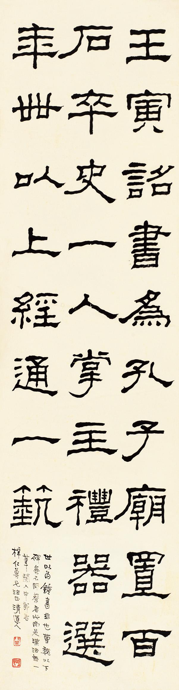 隶书节录《后汉书》
