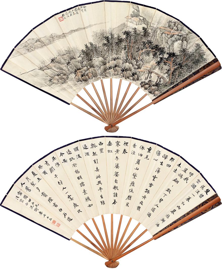 秋林叠翠 楷书姜夔词《庆宫春·双桨莼波》