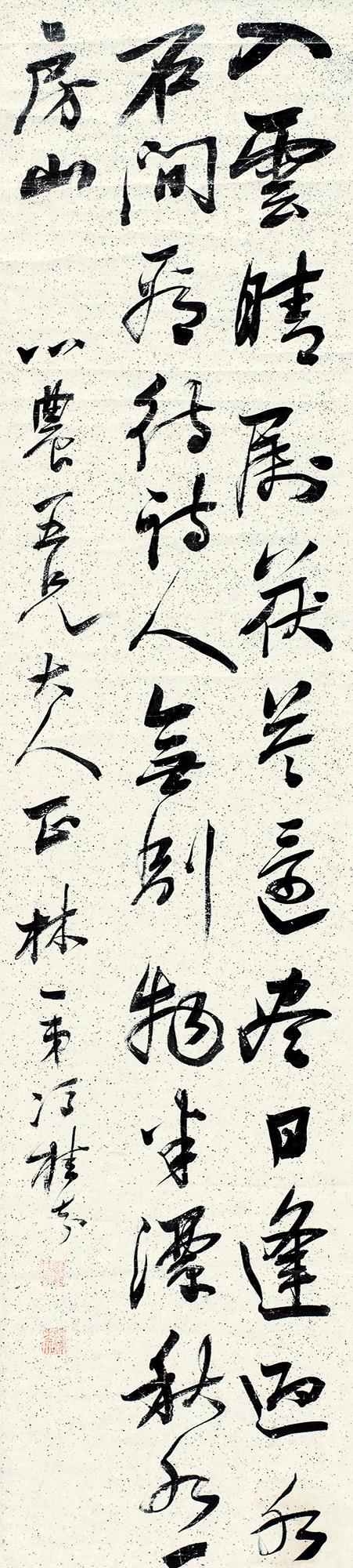 草书唐人七绝诗