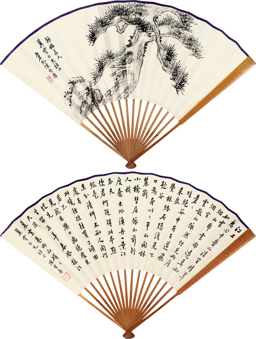 松石、行书苏轼诗