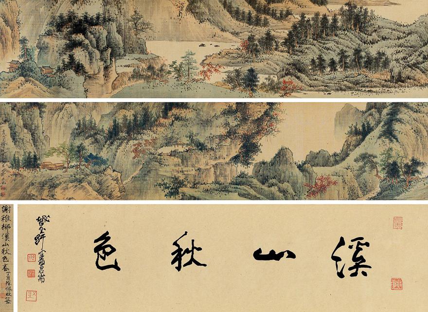 溪山秋色图