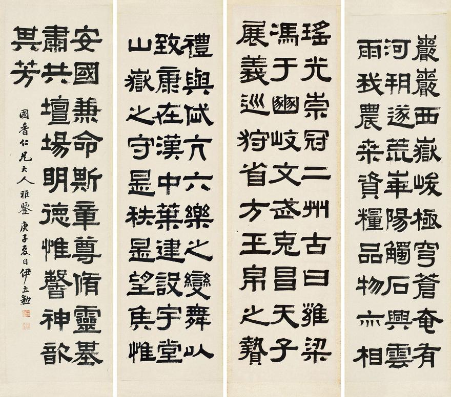 节临西岳华山庙碑